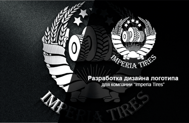 imperia tires кейс-min
